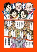 「東京五輪は、人類が新型コロナウイルスに打ち勝った証として開催します!」