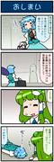 がんばれ小傘さん 3801