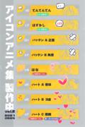 【アニメ素材】アイコンアニメ素材vol.2