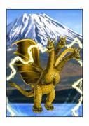 キングギドラ富士山