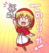 【ワンドロ】 \てのり・りーや!/