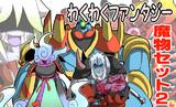 【宣伝】わくわくファンタジー魔物セット2販売中ッ!