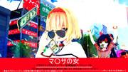 【MMDポスター祭り2021】マ〇サの女