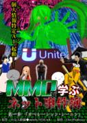 【MMDポスター祭り2021】MMDで学ぶネット事件簿第一章「オペレーション・レーニン」