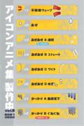 【アニメ素材】アイコンアニメ素材vol.3