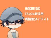 朱鷺田和武TALQu実況用表情差分イラスト