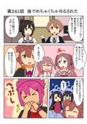 ゆゆゆい漫画241話