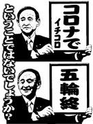 ガースーの本音2