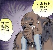 鼻からうどんを垂らしながらゴジラに赦しを乞うマンモス怪獣