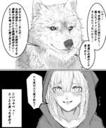 食に飢えてる狼と愛に飢えてる赤ずきん
