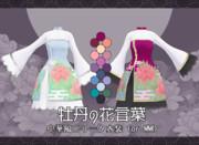 【MMD衣装配布】牡丹の花言葉*中華風ロリータ衣装
