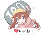 いいね押し忘れ防止ちゃん(リスペクト