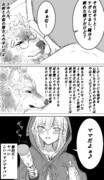食に飢えてる狼と愛に飢えてる赤ずきん3