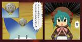例の昭和65年銘の一万円玉を発見したツチノコ