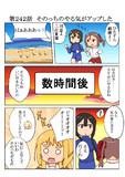 ゆゆゆい漫画242話