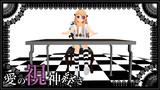 【MMD】妹レア様『机バンバンするの、楽し~!』