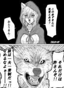 食に飢えてる狼と愛に飢えてる赤ずきん5