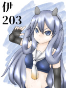 艦これ 伊203 祈願3