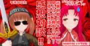 【配信予告】困惑姫様!? 怒涛のトロプリ15話感想対談!!