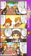 ミリシタ四コマ『リフレインキス』