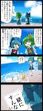 【四コマ】海から突き放されるチルノの四コマ