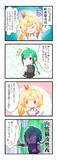 星川4コマ漫画(3月)