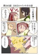 ゆゆゆい漫画243話