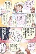 パンチェッタを仕込むRomaちゃん漫画