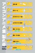 アイコンアニメ素材vol.5