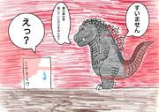 もしもゴジラが日本に上陸した理由が、こんなのだったら。