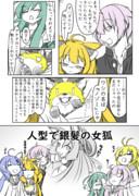 嘆きの霧譚 ~きりたんキラキラ金曜日~ (p.13)