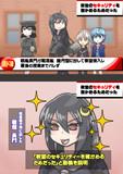 戦艦が駆逐艦に扮して教室侵入し 最後の授業までバレず