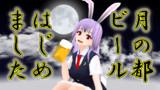 月の都ビールはじめました