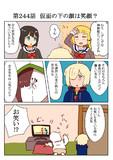 ゆゆゆい漫画244話