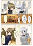 メガネ吸血鬼ちゃん 食堂にて1/2