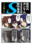 SEED新作と聞いて