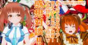 【配信予告】甘い匂いがいっぱいモフー♡なトロプリ16話感想対談!