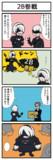【4コマ】2B参戦