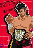 第3代IWGP世界ヘビー級王者!