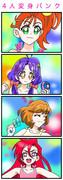 【トロピカル〜ジュ!プリキュア】第16話の初の追加の4人の変身バンクを4コマ化