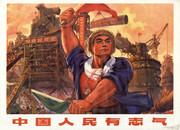 中国人民有底气