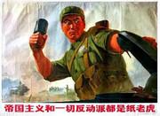 帝国主义和一切反动派都是纸老虎