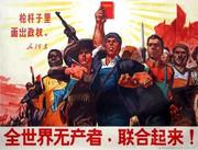 全世界无产者,联合起来!