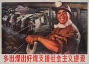 多出煤 出好煤 支援社会主义建设