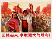 团结起来,争取更大的胜利!