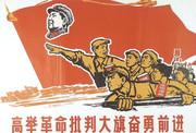 高举革命批判大旗奋勇前进