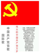 中国共产党党歌——国际歌