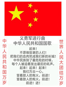 中华人民共和国国歌——义勇军进行曲