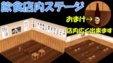 【配布】飲食店内ステージ