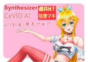 Synthesizer、CeVIOの弦巻マキが6/18発売です!